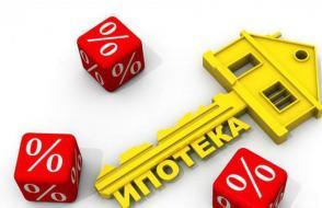 Компенсация за ипотечный кредит